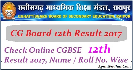 CGBSE 12th Result 2017, CG Board 12th Arts Science Commerce Result